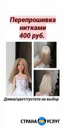 Перепрошивка кукольных голов Киров