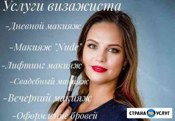 Макияж,визаж,коррекция бровей,уход за кожей Ахтубинск