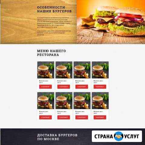 Разработка сайта под ключ от дизайна до готового с Байкит