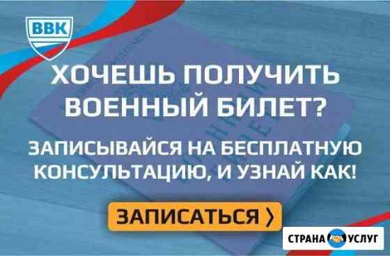 Военный билет без службы в армии Курск