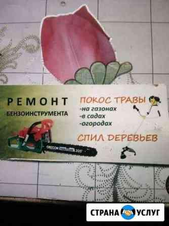 Ремонт бензо инструментов Нальчик