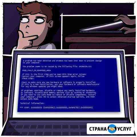 Ремонт компьютеров Атюрьево