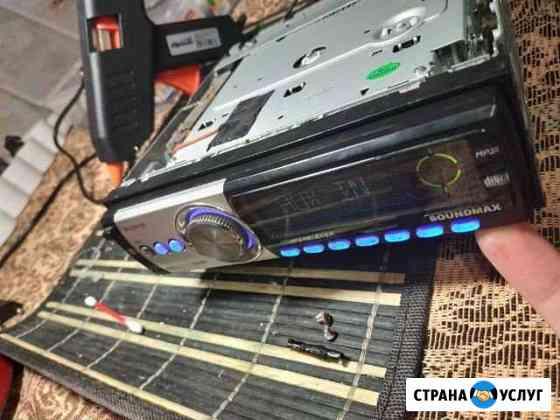 Ремонт автомобильных магнитол и усилителей Саранск