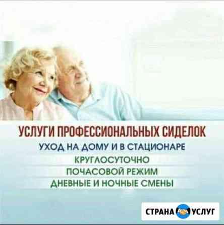 Услуги профессиональной Сиделки Архангельск