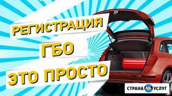Регистрация гбо Нижневартовск
