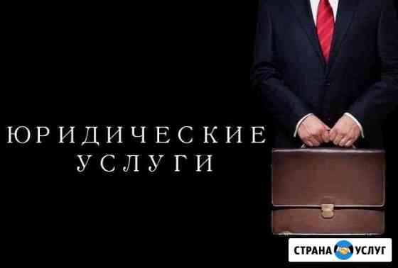Адвокат-Юрист Махачкала