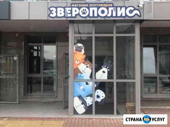 Зоотовары Красноярск