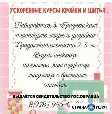 Курсы Грозный