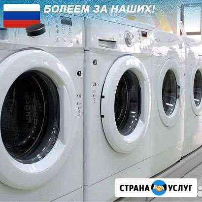 Ремонт стиральных машин Десногорск