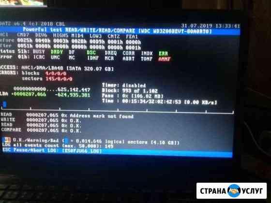 Ремонт компьютеров и ноутбуков Мантурово