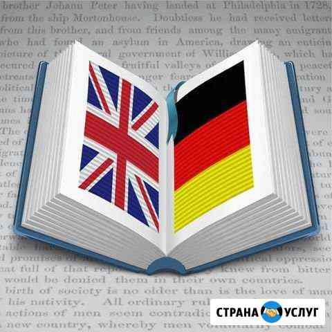 Английский,немецкий (репетитор,письменные задания) Саранск