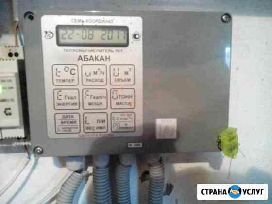 Удалённый опрос теплосчётчиков и электросчётчиков Абакан