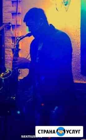 Саксофон на праздник Курск