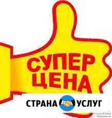 Эпиляция Архангельск