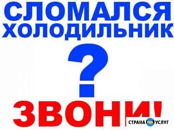 Ремонт холодильников Хабаровск