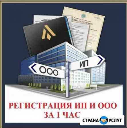 Регистрация ип/ооо и онлайнкасса Рязань