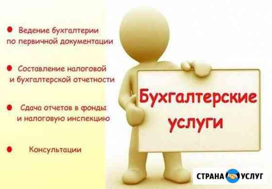 Бухгалтерские услуги Яблоновский