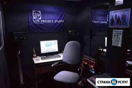 Студия звукозаписи в Уфе Live Project Studio Уфа