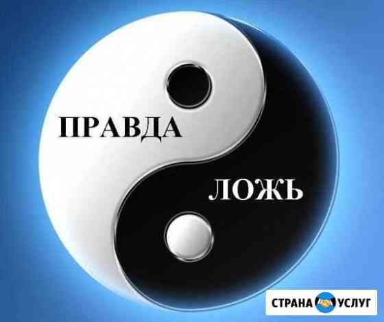 Полиграф-Воронеж (проверки на детекторе лжи) Воронеж