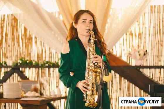 Саксофонист Ульяновск