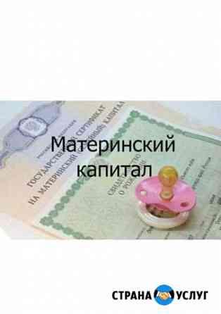 Материнский капитал Махачкала