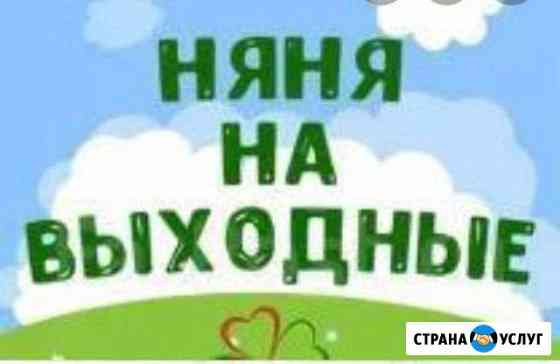 Няня Казань