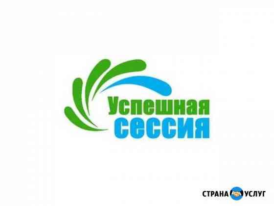Услуги на сессии любой вуз Брянск