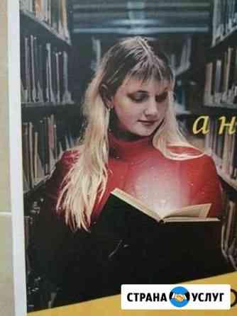 Подготовка к огэ и егэ. устранение пробелов школьн Чита