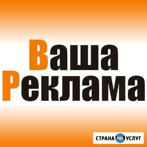 Изготовим рекламу Мичуринск