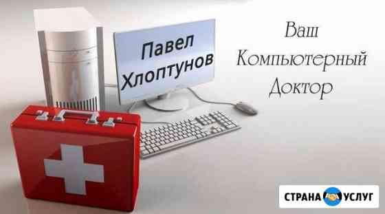 Ремонт пк техники Псков