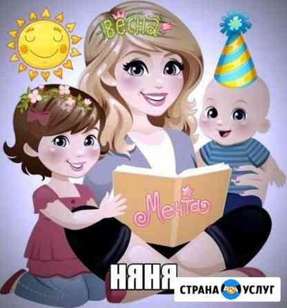 Няня для вашего ребёнка круглосуточно Калининград