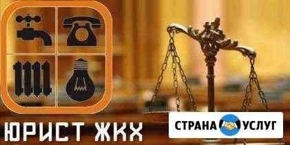 Юрист в сфере жкх Смоленск