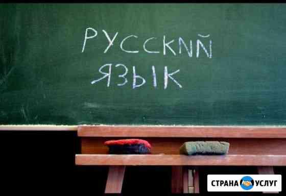 Репетитор по русскому языку Майкоп