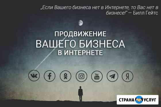 Продвижение в интернете Ижевск