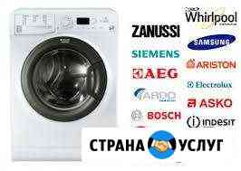 Ремонт стиральных машин на дому в Твери Тверь