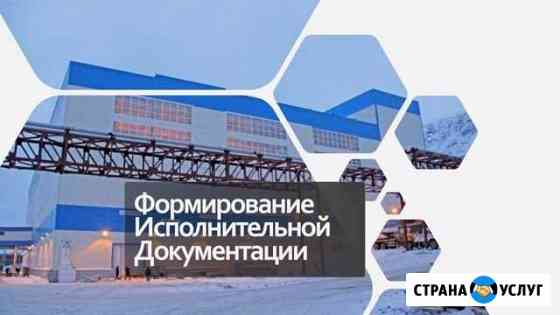 Разработка ппр (проект производства работ) Северодвинск