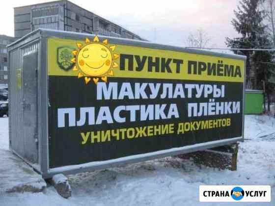 Приём макулатуры и плёнки Димитровград