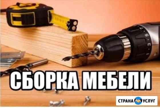 Электрик, Сантехник, Сборка разборка ремонт мебели Волгоград