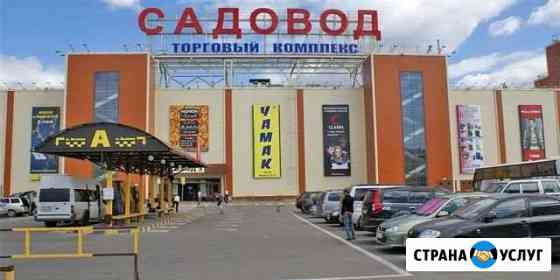 Посредник рынка Садовод тяк Москва Клинцы