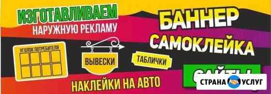 Широкоформатная печать, таблички, вывески, Иваново Иваново