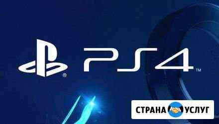 PS4 Прокат Чита