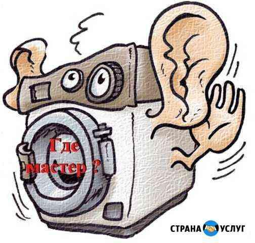 Ремонт стиральных машин У вас дома, гарантия Йошкар-Ола