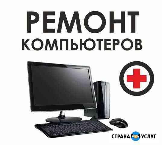 Ремонт/настройка компьютеров Уемский