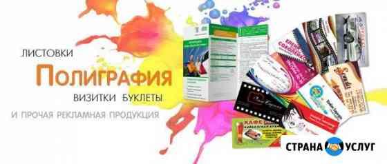 Печать визитки, открытки, афиши, бланки, буклеты Тюмень