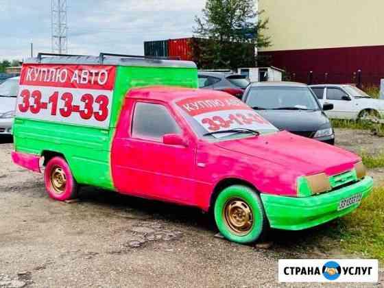 Выкуп автомобилей Сыктывкар