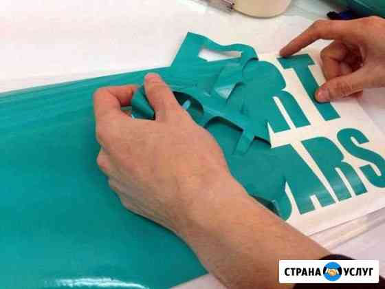 Плоттерная резка, надпись, лого, рисунок, декор Воронеж