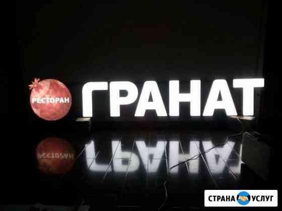 Световые буквы,наружная реклама Иваново