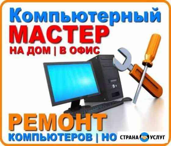 Ремонт ноутбуков и компьютеров, Установка Windows Красноярск