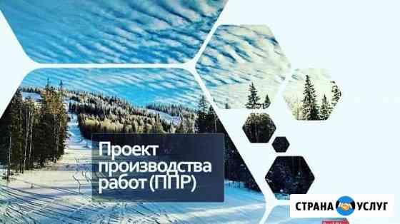 Разработка ппр (проект производства работ) Курск