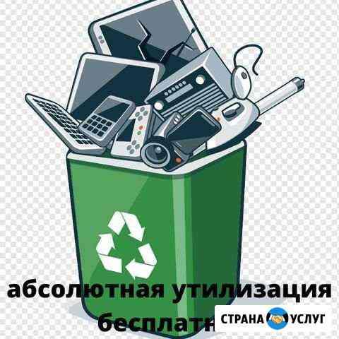 Утилизация / вывоз хлама Ковров